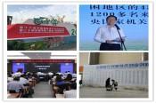 农业农村发展临界点 互联网+农业全面助力乡村振兴