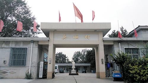 真顺村益农信息站