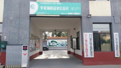 李家场村益农信息站