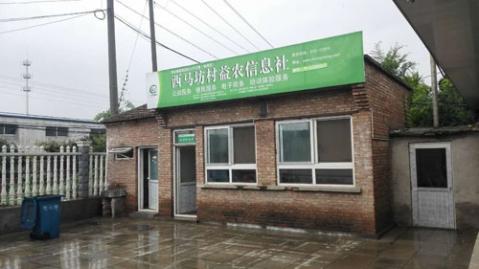 西马坊村益农信息站