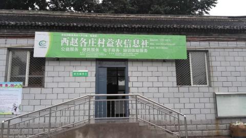 西赵各庄村益农信息站